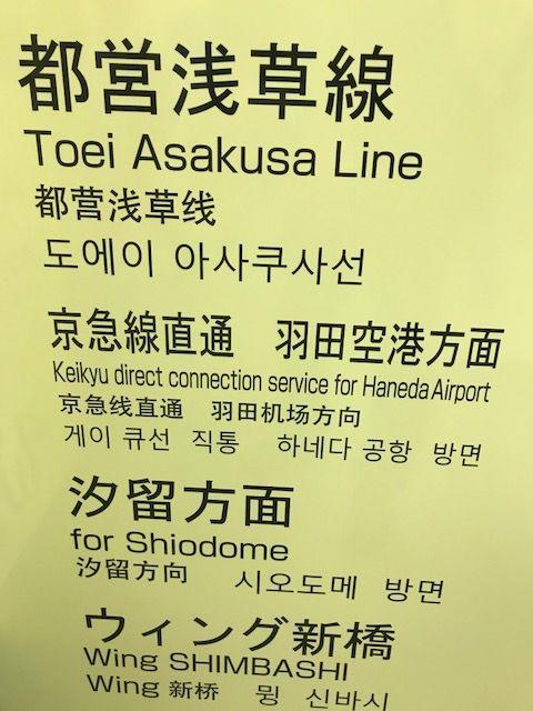 写真・図版 : 英語、中国語とともに韓国語の表記が増える新橋駅