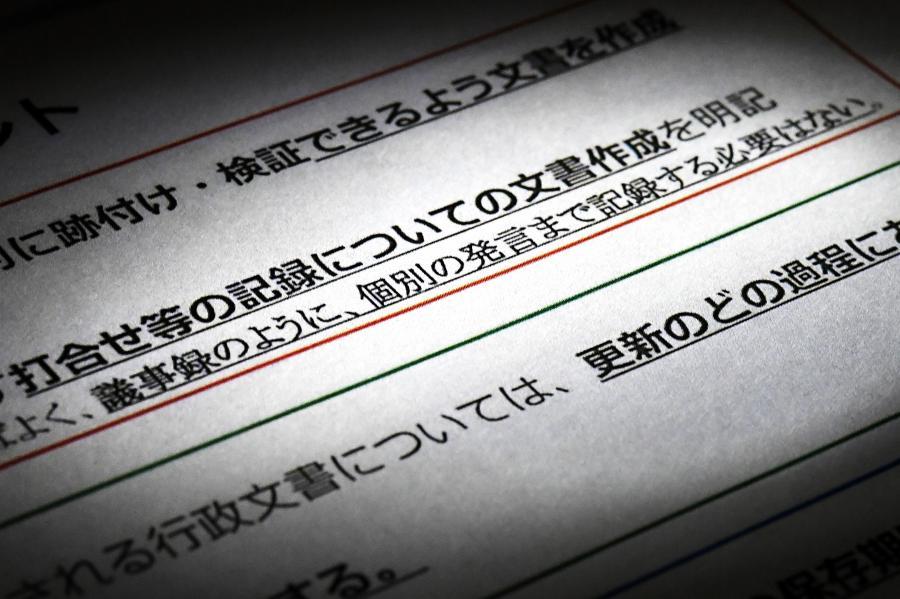 写真・図版 : 経産省が作成した公文書管理に関する内部文書