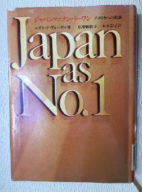 写真・図版 : 1979年に出版された「ジャパン・アズ・ナンバーワン」の日本語版。日本だけで70万部を超えるベストセラーになった。