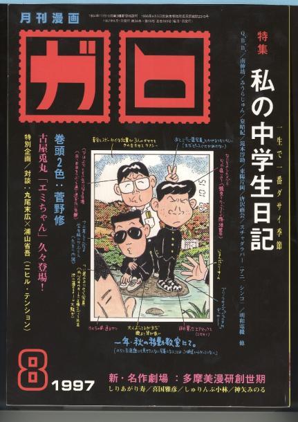 写真・図版 : 一時代を画した雑誌『ガロ』=1997年8月号