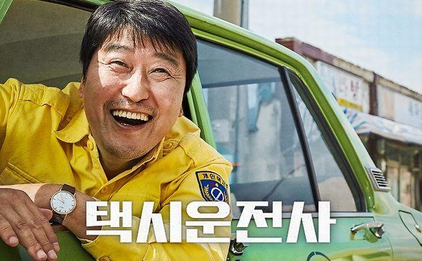 映画「タクシー運転手」に宿る韓国人の悔恨