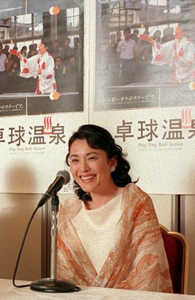 卓球温泉」に出演した松坂慶子=1998年