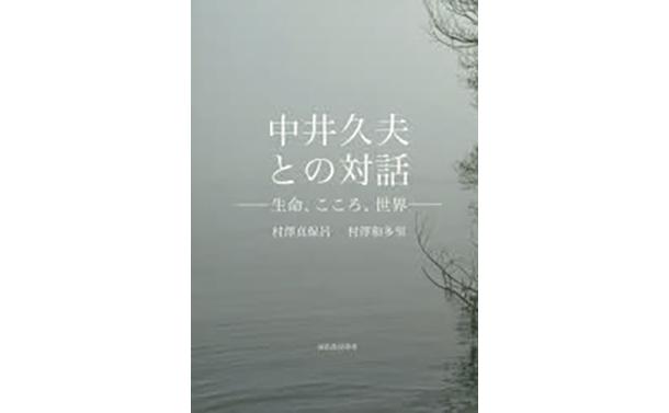 [書評]『中井久夫との対話』