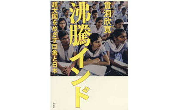 写真・図版 : [書評]『沸騰インド――超大国をめざす巨象と日本』(貫洞欣寛 著 白水社)