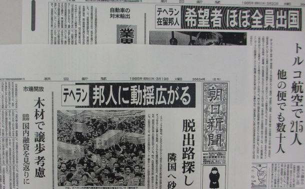 写真・図版 : イラン・イラク戦争時、テヘランの日本人の動揺を伝えた当時の新聞