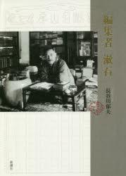 『編集者 漱石』(長谷川郁夫 著 新潮社)定価:本体3500円+税