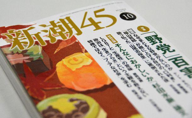 写真・図版 : 特別企画「そんなにおかしいか『杉田水脈』論文」を載せた月刊誌「新潮45」10月号