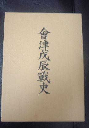 写真・図版 : 会津戊辰戦史