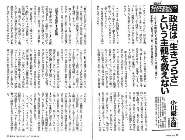 写真・図版 : 「新潮45」に掲載された小川榮太郎氏の記事「政治は『生きづらさ』という主観を救えない」