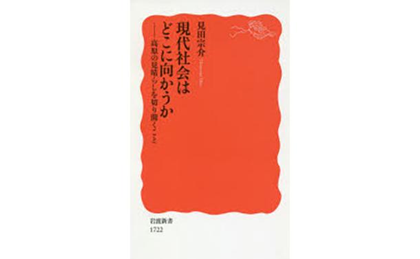 [書評] 見田宗介著『現代社会はどこに向かうか』