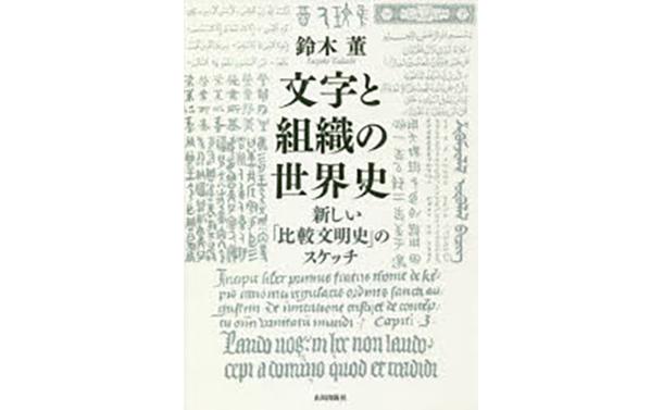 [書評]『文字と組織の世界史』