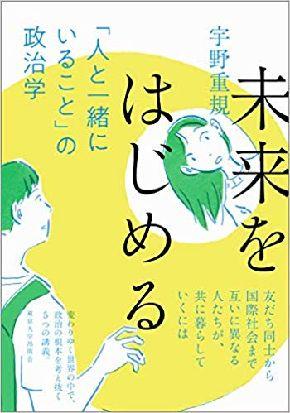 『未来をはじめる−「人と一緒にいること」の政治学』(東京大学大学出版会)