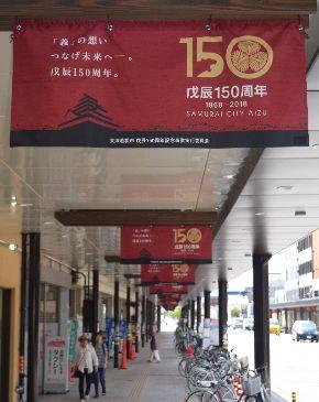 写真・図版 : 「戊辰150周年」PRの旗が並ぶ会津若松市の商店街=2018年9月5日