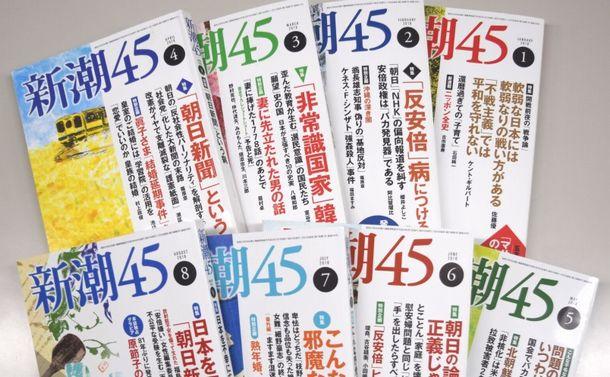 「新潮45」休刊に反対する「切実な」理由
