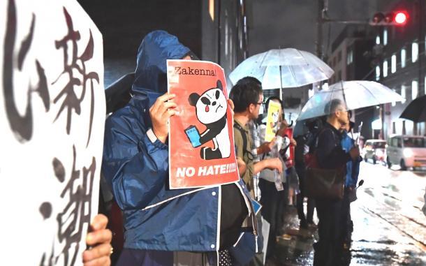「新潮45」の記事に抗議するため、新潮社前でプラカードを掲げる人たち=2018年9月25日
