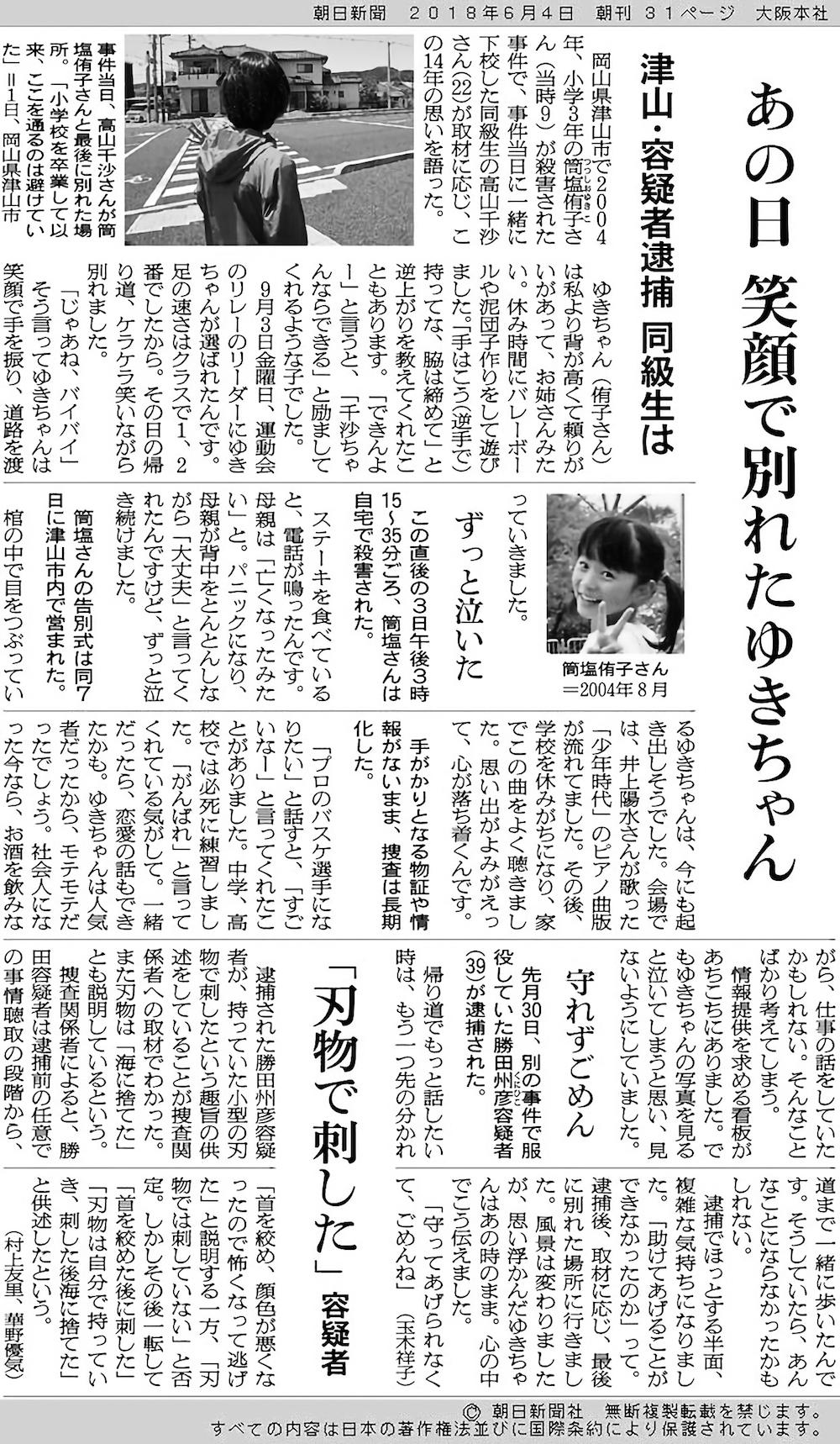 紙面 2018年6月4日付、朝日新聞朝刊社会面(大阪本社版)