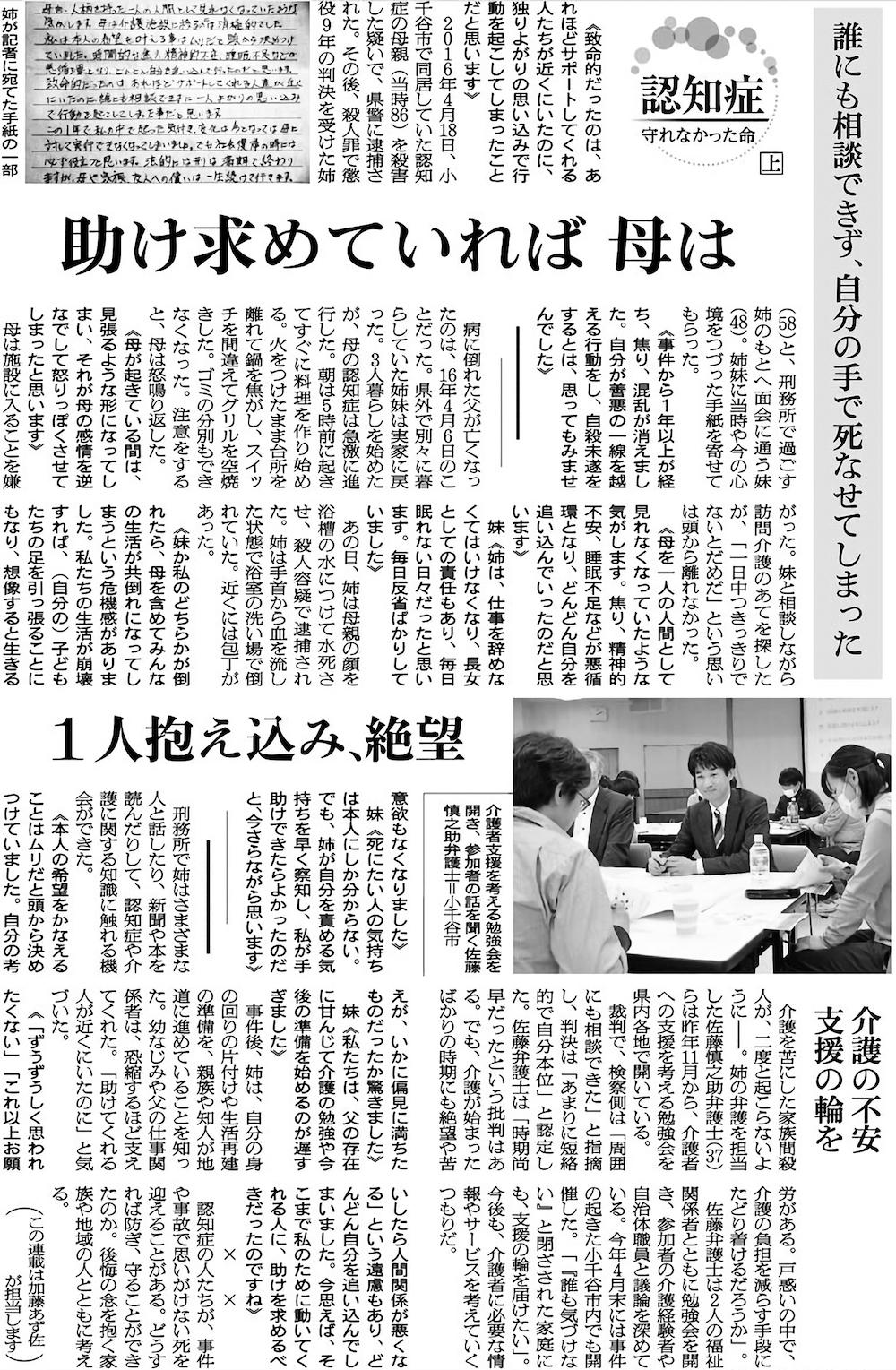 紙面 2017年8月22日付、朝日新聞朝刊新潟版