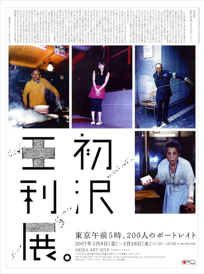 写真展 東京午前5時、200人のポートレイトのポスター