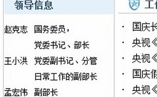 写真・図版 : 中国公安省の次官を兼務していた孟宏偉ICPO前総裁の名前は行方不明後も同省ホームページの幹部名簿に載っていた=2018年10月5日。調査公表後の10月8日に削除された
