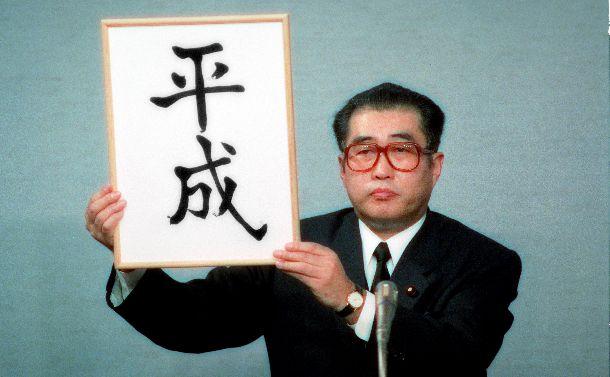 新しい元号「平成」を発表する小渕慶三官房長官=1989年1月7日、首相官邸