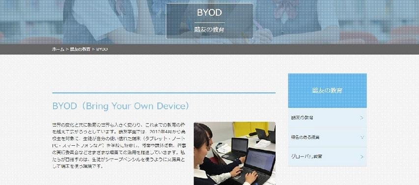 写真・図版 : 個人所有のICT機器を持ち込み、授業に活用することを示すBYOD(Bring Your Own Device)に関する鷗友学園のホームページ