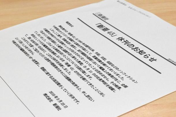「新潮45」の休刊を知らせる新潮社の発表文書