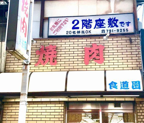 写真・図版 : 大阪にあるミン・ヨンチさんの実家の焼き肉店