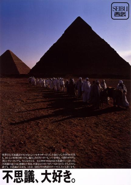写真・図版 : 「不思議、大好き。」のキャンペーンポスター。エジプトの古代遺跡など「世界の不思議」を取り上げた=DNP文化振興財団提供