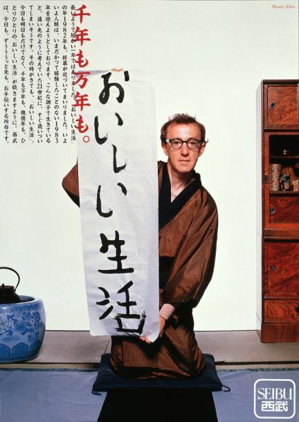 写真・図版 : 「おいしい生活。」のキャンペーンポスター。米国の映画監督ウディ・アレンを起用した=DNP文化振興財団提供