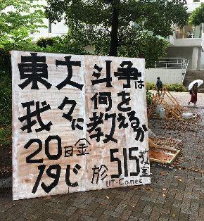 東京大学(駒場)の立て看板