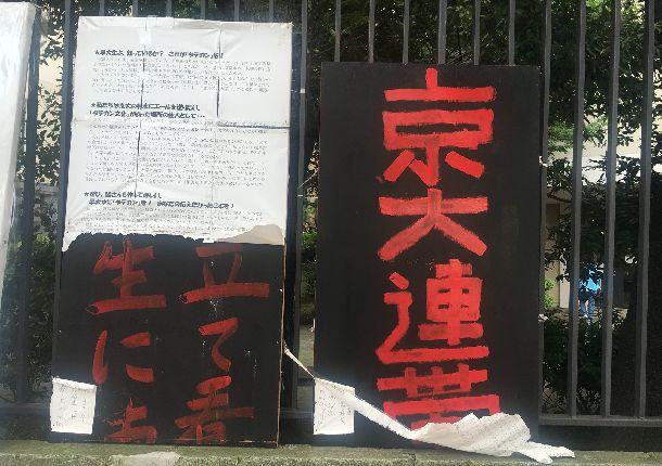写真・図版 : 早稲田大学の掲示。「早大生よ、知っているか?これがタテカンだ!」とある。