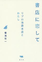 『書店に恋して――リブロ池袋本店とわたし』(菊池壮一 著 晶文社)定価:本体1700円+税