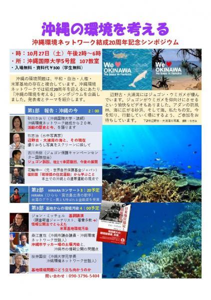写真・図版 : 沖縄環境ネットワーク結成20周年記念シンポジウムプログラム