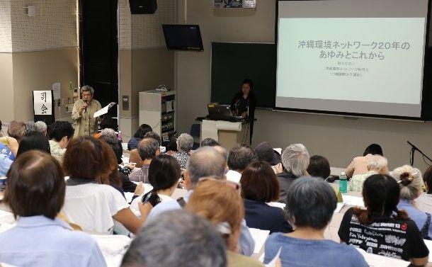 写真・図版 : 沖縄国際大学で開催された20周年記念シンポジウム