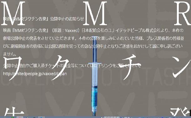 写真・図版 : 公開中止を伝える「MMRワクチン告発」ホームページ