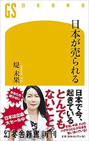 写真・図版 : 『日本が売られる』(堤未果著、幻冬舎新書)