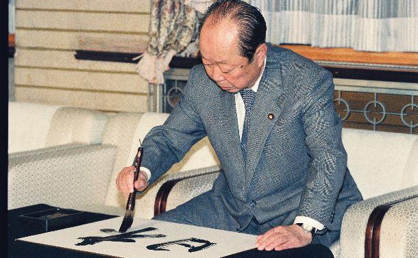 「日本」と揮毫する宮沢喜一首相=1991年11月7日、首相官邸
