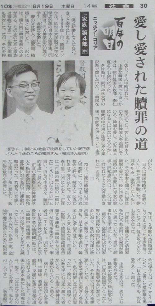 写真・図版 : 澤正彦の家族史の連載記事。朝日新聞(2010年8月19日)。記事下段に筆者のインタビューの内容もある