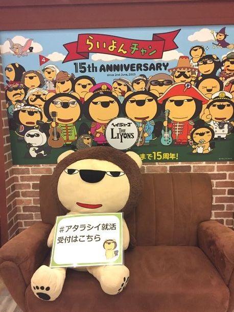 写真・図版 : イベントの受付に置かれたMBSキャラクター『らいよんチャン』=MBS提供