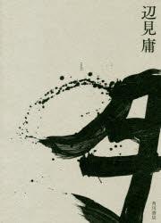 『月』(辺見庸 著 KADOKAWA)定価:本体1700円+税