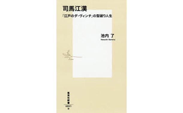 [書評]『司馬江漢』