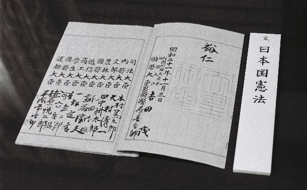 百田尚樹著「日本国紀」から憲法を考える(前編)