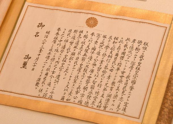 写真・図版 : 教育勅語の謄本