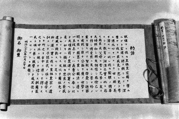 写真・図版 : 1890(明治23)年に発令された教育勅語の実物