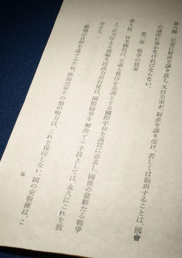 写真・図版 : 憲法の公布原本(複製)に記された、戦争放棄をうたう第9条の条文(左)=東京・国立公文書館
