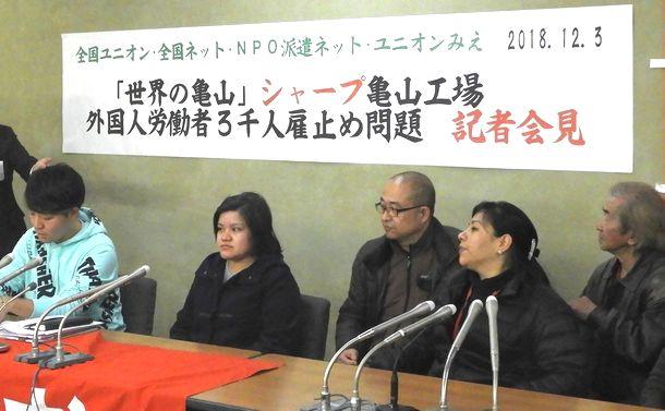 """シャープ亀山工場 日系外国人3千人を""""首切り"""""""