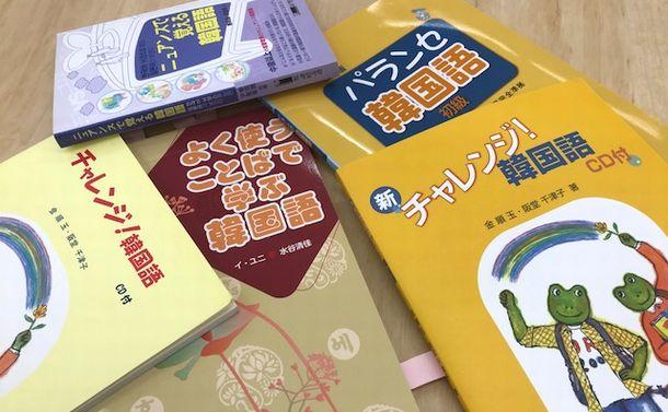 写真・図版 : 身の回りにあふれる韓国語の教材。どれが早道なのか迷いますね。