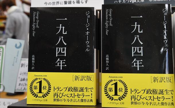 写真・図版 : ジョージ・オーウェルの「一九八四年」=2017年2月、東京都豊島区のジュンク堂書店池袋本店