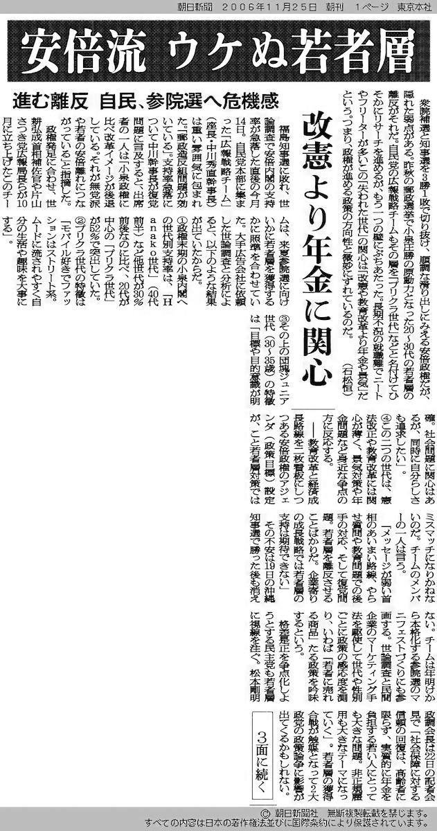 紙面 2006年11月25日付朝日新聞