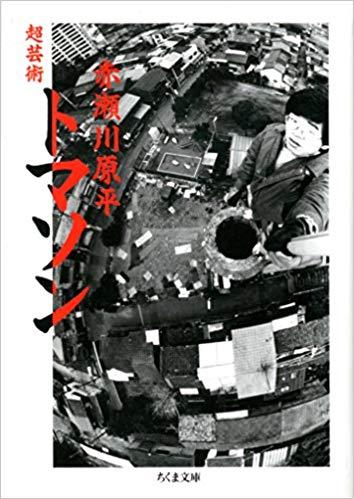 赤瀬川原平『超芸術トマソン』(ちくま文庫)